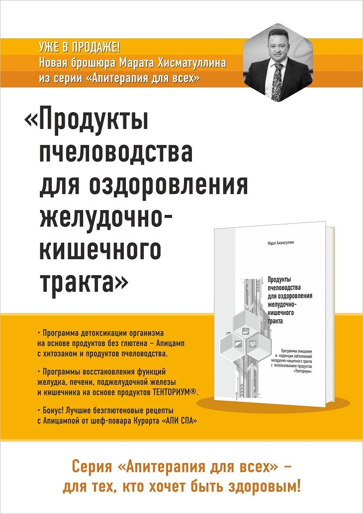 Новая брошюра Тенториум - Апитерапия для всех